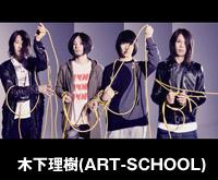 �؉�����(ART-SCHOOL)